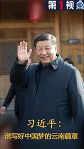 第1視點|習近平:譜寫好中國夢的雲南篇章