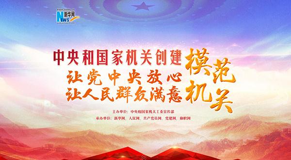 中央和國家機關創建讓黨中央放心、讓人民群眾滿意的模范機關