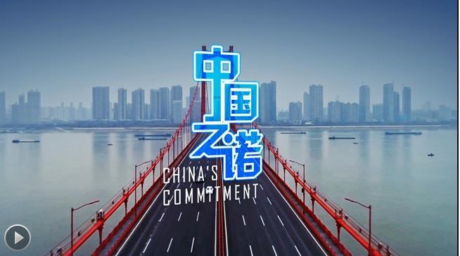 微視頻:中國之諾