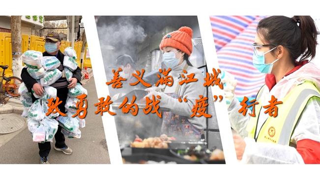 """善义满江城——致勇敢的战""""疫""""行者"""