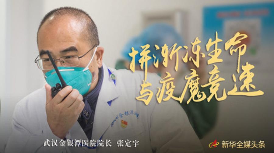 """记疫情""""风暴眼""""中武汉金银潭医院院长张定宇"""