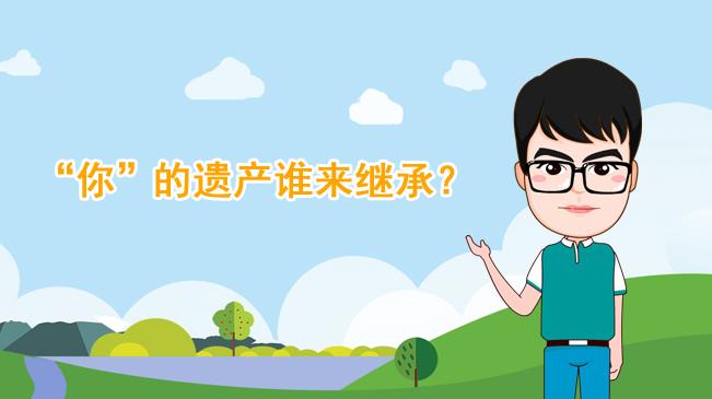 """【100秒漫談斯理】""""你""""的遺産誰來繼承?"""