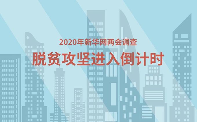 【2020年新華網兩會調查】脫貧攻堅進入倒計時