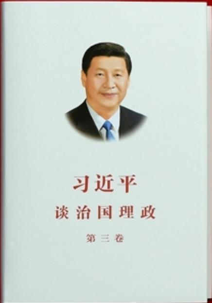 《習近平談治國理政》第三卷中英文版