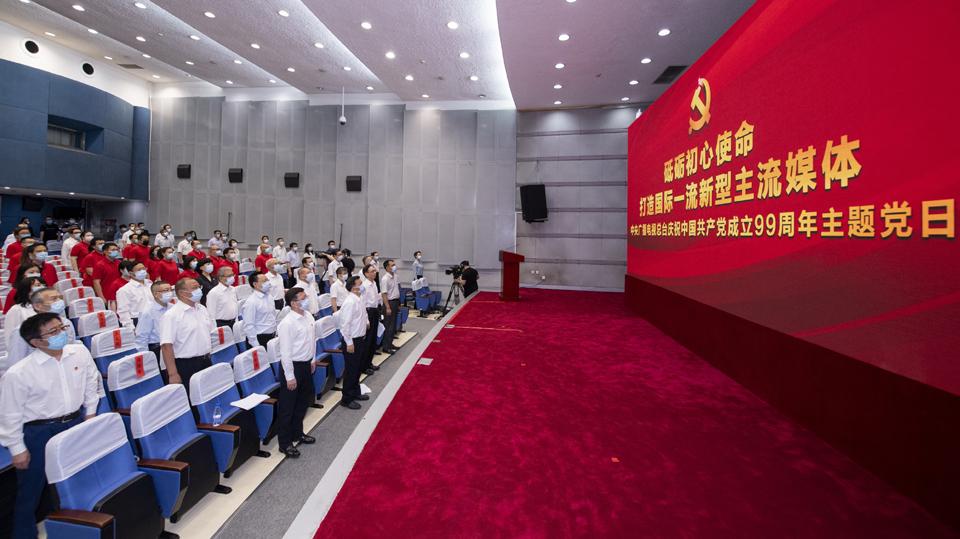 中央广播电视总台举办庆祝中国共产党成立99周年主题党日活动
