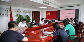 国务院扶贫办全国扶贫宣传教育中心主题党日活动