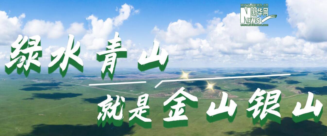 綠水青山就是金山銀山