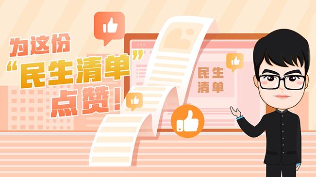 """【100秒漫談斯理】為這份""""民生清單""""點讚!"""