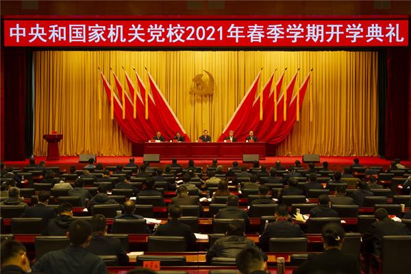 中央和国家机关党校举行2021年春季学期开学典礼