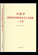 習近平新時代中國特色社會主義思想三十講