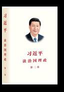 習近平談治國理政 第二卷