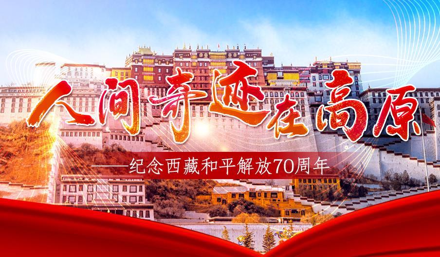 西藏和平解放70周年