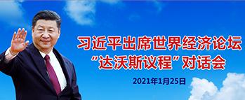 """習近平出席世界經濟論壇""""達沃斯議程""""對話會"""