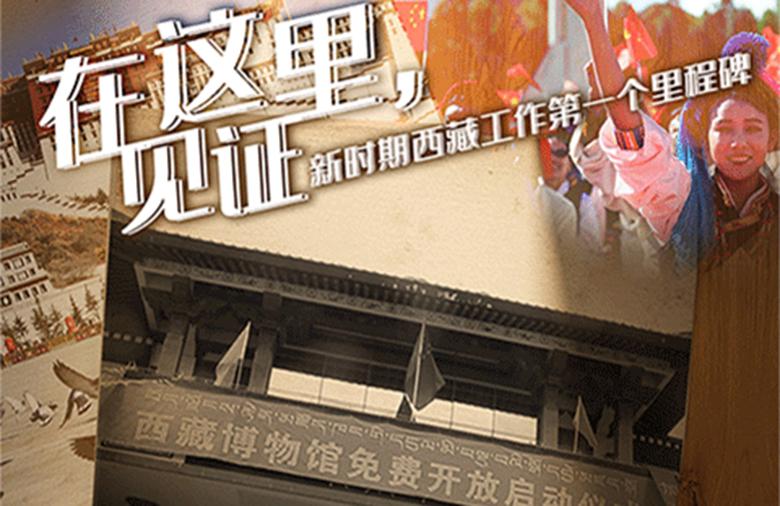新時期西藏工作的第一個裏程碑