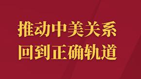 第一報道 | 中美元首通話 習近平強調這三點