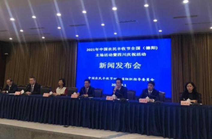 2021年中國農民豐收節全國(德陽)主場活動9月23日啟幕