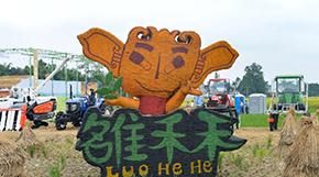 四川德陽舉行中國農民豐收節主場活動