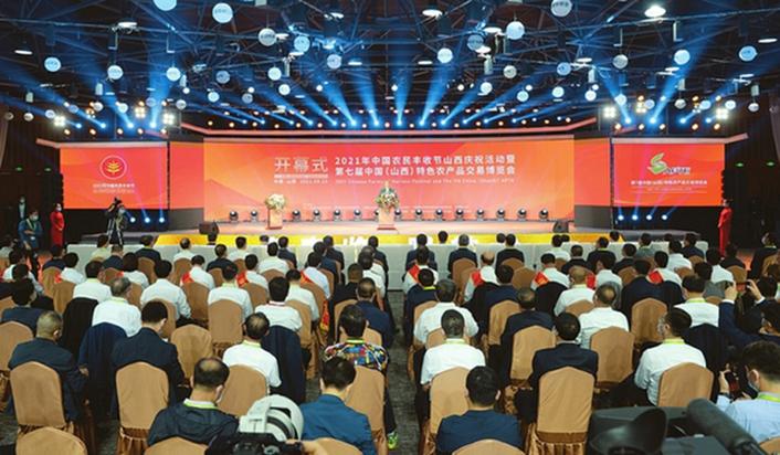 2021年中國農民豐收節山西慶祝活動暨第七屆中國(山西)特色農産品交易博覽會開幕