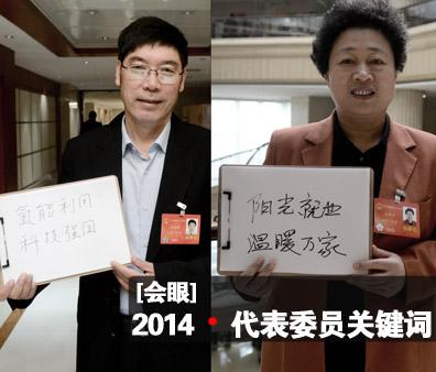 【會眼】2014·代表委員關鍵詞