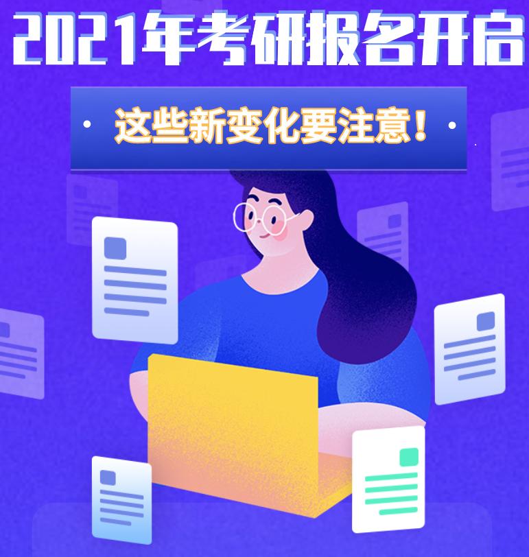 @考生們:2021年考研報名開啟 這些新變化要注意!