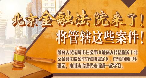 法治課代表|北京金融法院來了!專管這些案件