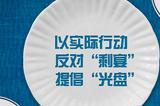 """原創公益廣告:反對""""剩宴"""" 提倡""""光盤"""""""