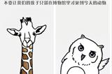 動物不能只存在于博物館裏
