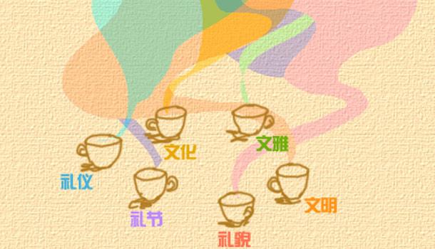 原創公益廣告:好的禮儀如同飲茶