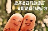 微笑是我們的語言