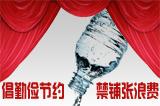 會議瓶裝水請您簽名減少浪費
