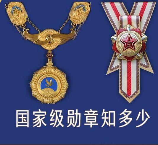 【圖解】國家級勳章知多少
