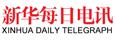 新華每日電訊