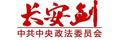 中央政法委長安劍