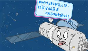 """中國空間站核心艙迎來首位客人!原來是位""""快遞小哥"""""""