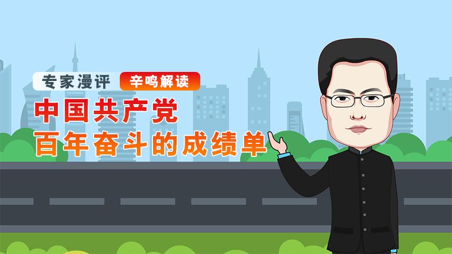 辛鳴解讀中國共産黨百年奮鬥的成績單