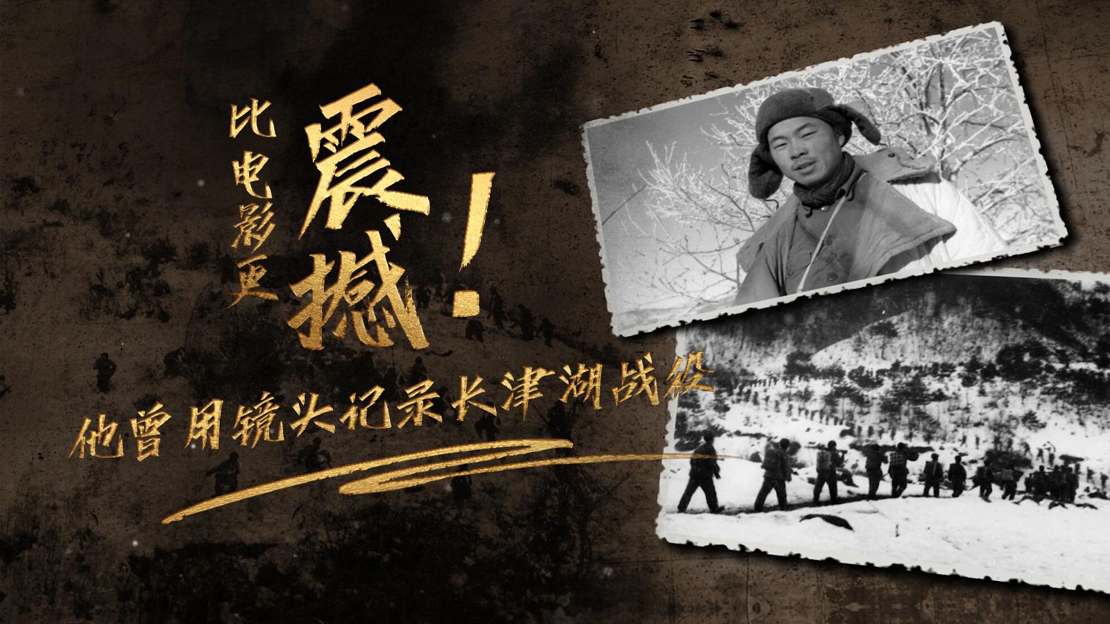 比電影更震撼!他曾用鏡頭記錄長津湖戰役