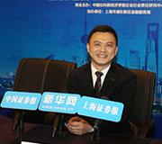 上海置信總經理、黨委書記陳英毅訪談