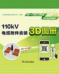 《110千伏電纜附件安裝3D圖冊》