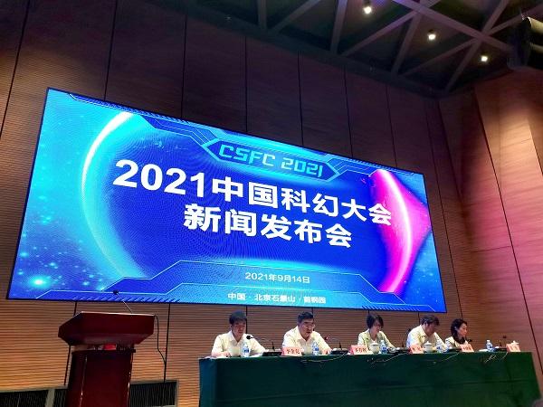 2021中国科幻大会将于9月28日启幕