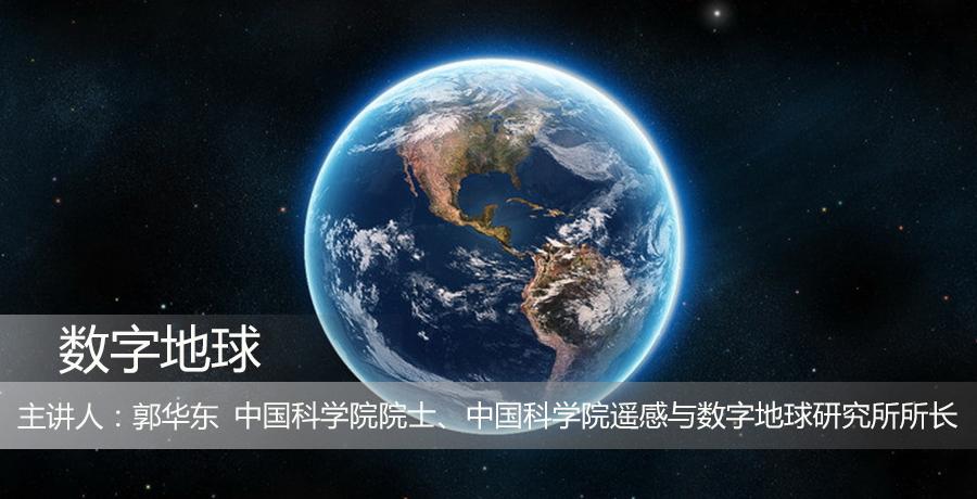数字地球图片