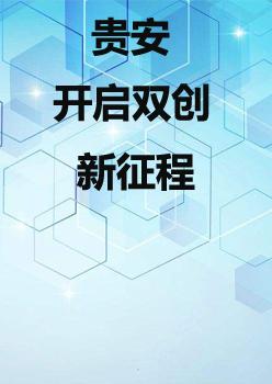 """""""創響中國""""貴安站開幕 開啟雙創新徵程"""