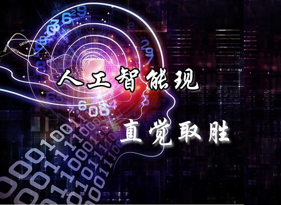 """人工智能現""""直覺取勝"""""""
