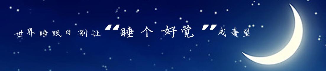 """世界睡眠日:別讓""""睡個好覺""""成奢望"""