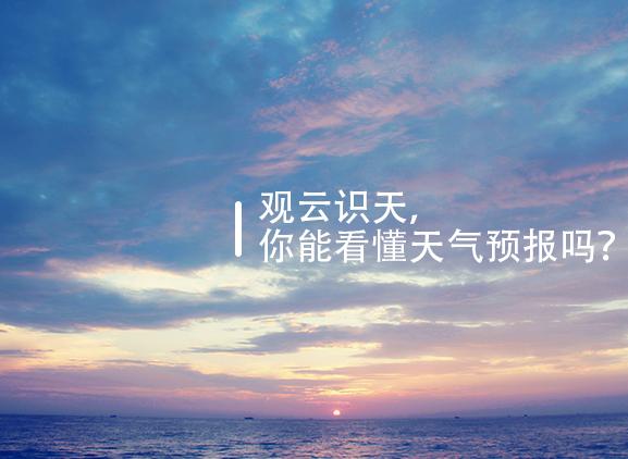 世界氣象日:觀雲識天,你能看懂天氣預報嗎?