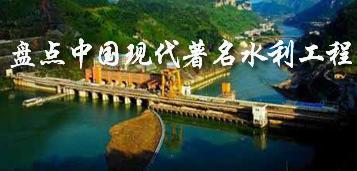 盤點中國現代著名水利工程
