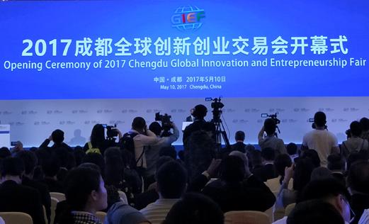 2017成都全球創新創業交易會正式開幕
