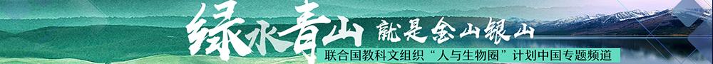 """聯合國""""人與生物圈""""計劃中國專題報道"""