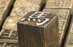 活字印刷——人類文明的播種機
