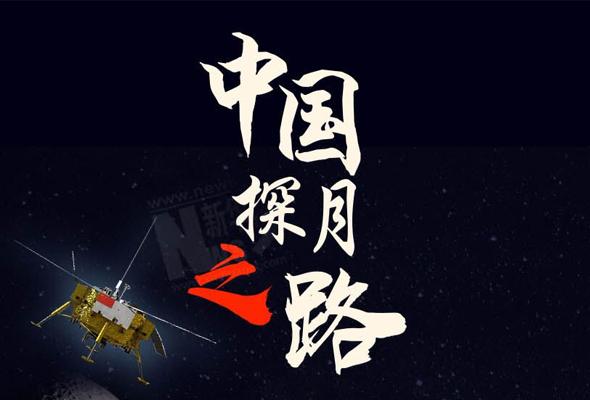 中国探月之路