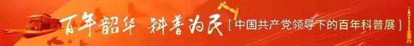 科普中國小banner